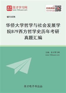 华侨大学哲学与社会发展学院879西方哲学史历年考研真题汇编