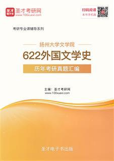 扬州大学文学院《622外国文学史》历年考研真题汇编