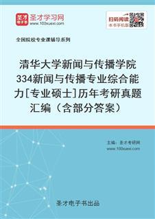 清华大学新闻与传播学院《334新闻与传播专业综合能力》[专业硕士]历年考研真题汇编(含部分答案)