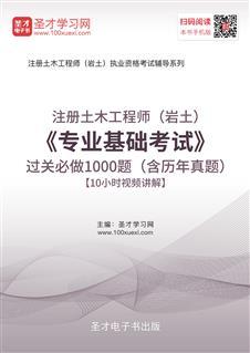 注册土木工程师(岩土)《专业基础考试》过关必做1000题(含历年真题)【10小时视频讲解】
