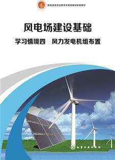 学习情境四 风力发电机组布置