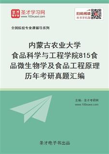内蒙古农业大学食品科学与工程学院《815食品微生物学及食品工程原理》历年考研真题汇编
