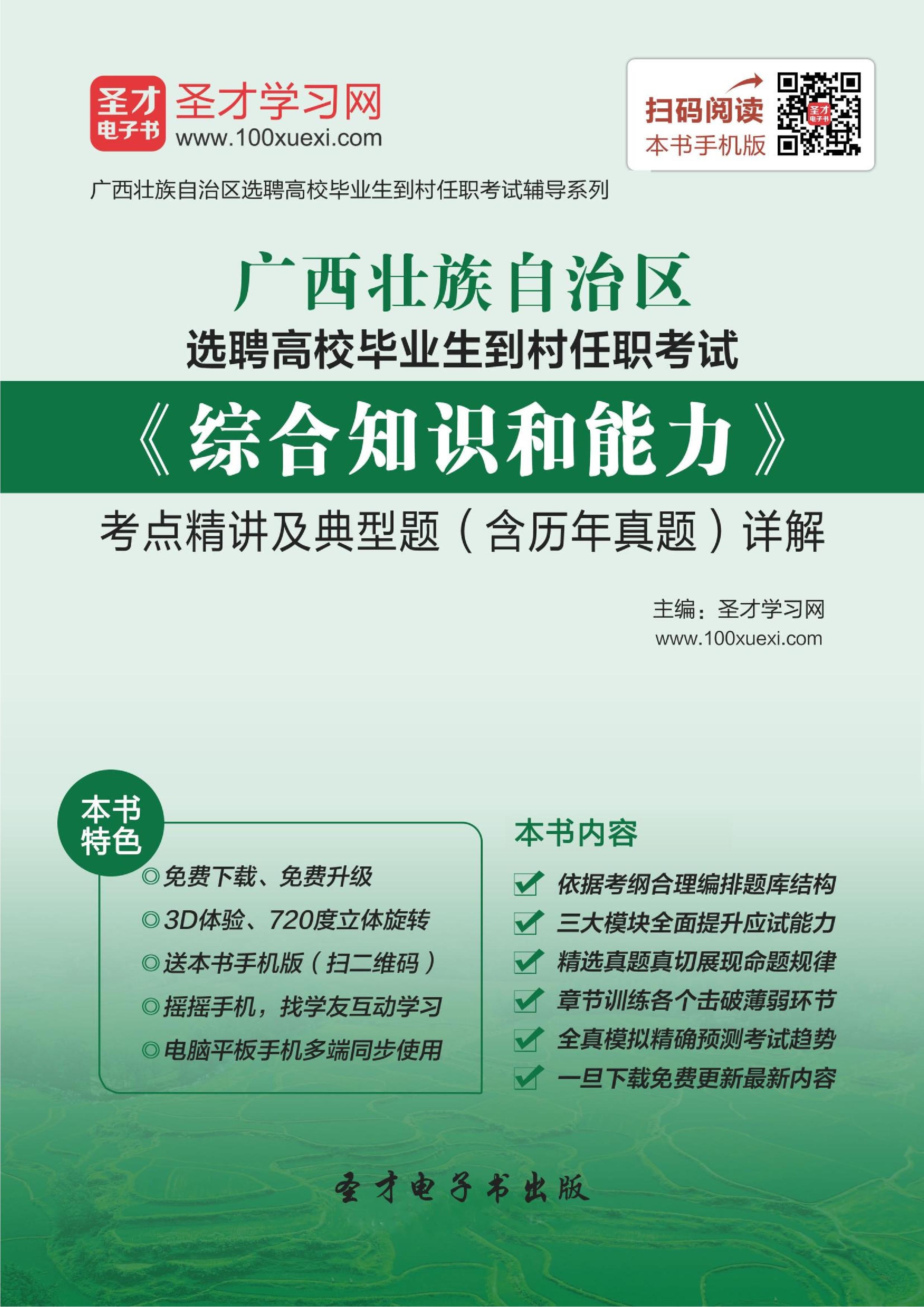 2020年广西壮族自治区选聘高校毕业生到村任职考试《综合知识和能力》考点精讲及典型题(含历年真题)详解