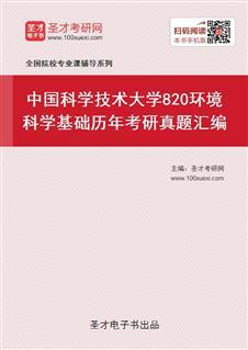 中国科学技术大学《820环境科学基础》历年考研真题汇编