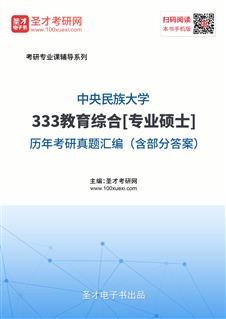 中央民族大学333教育综合[专业硕士]历年考研真题汇编(含部分答案)