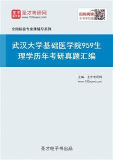 武汉大学基础医学院《959生理学》历年考研真题汇编