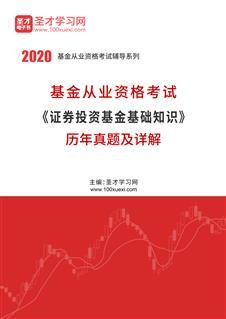 2020年基金从业资格考试《证券投资基金基础知识》历年真题及详解