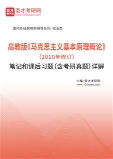 高教版《马克思主义基本原理概论》(2010年修订)笔记和课后习题(含考研威廉希尔|体育投注)详解