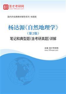杨达源《自然地理学》(第2版)笔记和典型题(含考研真题)详解