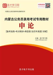 2020年内蒙古公务员录用考试专用教材:申论【备考指南+考点精讲+典型题(含历年真题)详解】