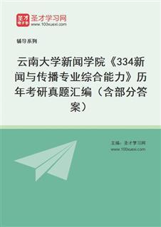 云南大学人文学院334新闻与传播专业综合能力[专业硕士]历年考研真题及详解