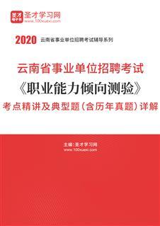 2020年云南省事业单位招聘考试《职业能力倾向测验》考点精讲及典型题(含历年真题)详解