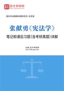 张献勇《宪法学》笔记和课后习题(含考研真题)详解