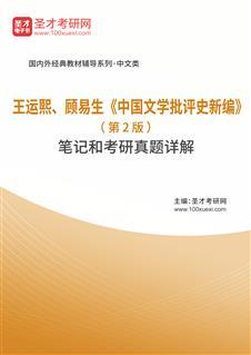 王运熙、顾易生《中国文学批评史新编》(第2版)笔记和考研真题详解
