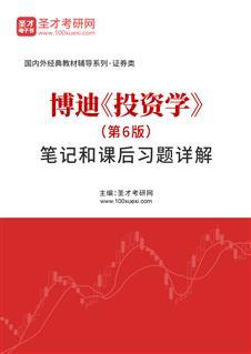 博迪《投资学》(第6版)笔记和课后习题详解
