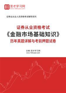 2018年证券从业资格考试《金融市场基础知识》历年威廉希尔|体育投注详解与考前押题试卷