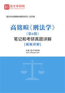 高铭暄《刑法学》(第6版)笔记和考研真题详解[视频讲解]