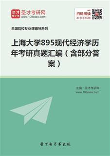 上海大学《895现代经济学》历年考研真题汇编(含部分答案)