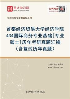 首都经济贸易大学经济学院434国际商务专业基础[专业硕士]历年考研真题汇编(含复试历年真题)