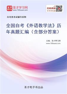 全国自考《外语教学法》历年真题汇编(含部分答案)