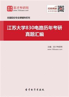 江苏大学《830电路》历年考研真题汇编