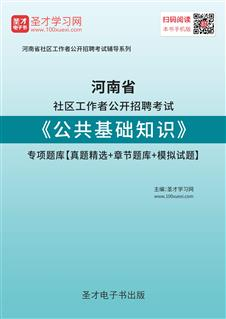 2020年河南省社区工作者公开招聘考试《公共基础知识》专项题库【真题精选+章节题库+模拟试题】