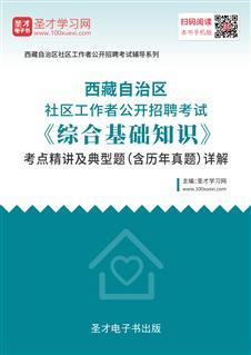 2019年西藏自治区社区工作者公开招聘考试《综合基础知识》考点精讲及典型题(含历年真题)详解