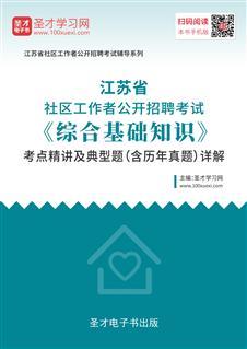 2019年江苏省社区工作者公开招聘考试《综合基础知识》考点精讲及典型题(含历年真题)详解