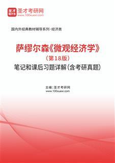 萨缪尔森《微观经济学》(第18版)笔记和课后习题详解(含考研真题)