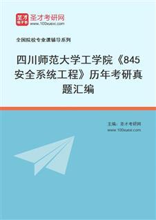 四川师范大学工学院安全系统工程[专业硕士]历年考研真题汇编