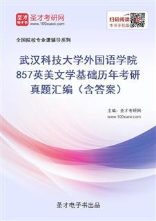 武汉科技大学外国语学院《857英美文学基础》历年考研真题汇编(含答案)