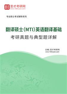 2021年翻译硕士(MTI)英语翻译基础考研真题与典型题详解