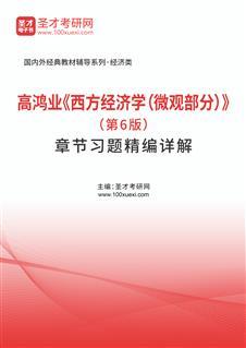 高鸿业《西方经济学(微观部分)》(第6版)威廉希尔习题精编详解