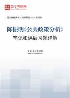 陈振明《公共政策分析》笔记和课后习题详解