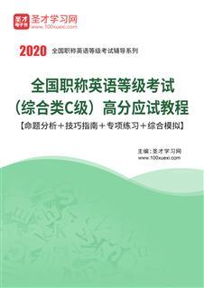 2020年全国职称英语等级考试(综合类C级)高分应试教程【命题分析+技巧指南+专项练习+综合模拟】