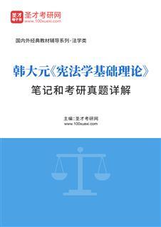 韩大元《宪法学基础理论》笔记和考研真题详解