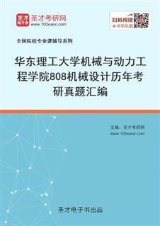 华东理工大学机械与动力工程学院《808机械设计》历年考研真题汇编