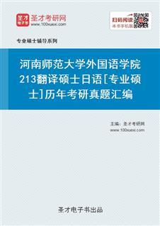 河南师范大学外国语学院《213翻译硕士日语》[专业硕士]历年考研真题汇编