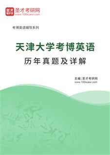 天津大学考博英语历年真题及详解