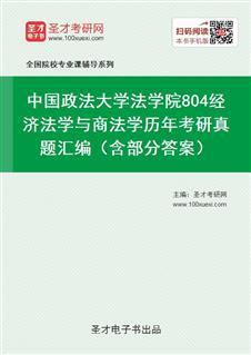中国政法大学法学院804经济法学与商法学历年考研真题汇编(含部分答案)