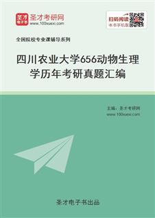 四川农业大学《656动物生理学》历年考研真题汇编