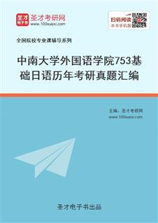 中南大学外国语学院《753基础日语》历年考研真题汇编