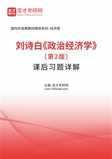 刘诗白《政治经济学》(第2版)课后习题详解