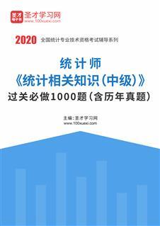 2020年统计师《统计相关知识(中级)》过关必做1000题(含历年真题)