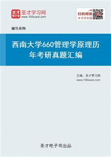 西南大学《660管理学原理》历年考研真题汇编