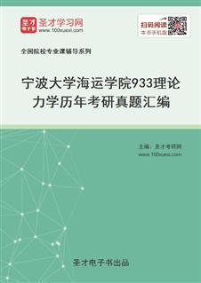 宁波大学海运学院《933理论力学》历年考研真题汇编