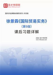 徐景霖《国际贸易实务》(第9版)课后习题详解