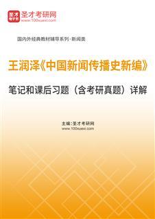 王润泽《中国新闻传播史新编》笔记和课后习题(含考研真题)详解