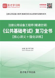 2019年注册公用设备工程师(暖通空调)《公共基础考试》复习全书【核心讲义+强化训练】