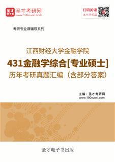 江西财经大学金融学院431金融学综合[专业硕士]历年考研真题汇编(含部分答案)